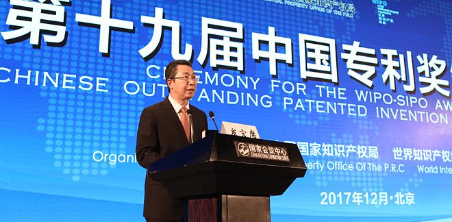 """恩华药业""""甲磺酸齐拉西酮半水合物及其制备方法""""被评定为""""中国专利优秀奖"""""""
