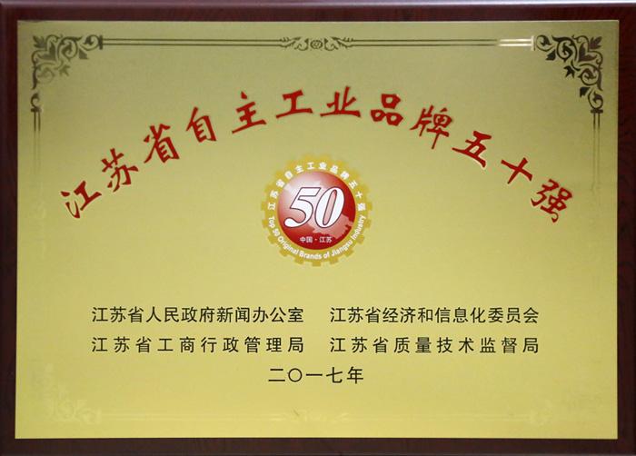 """恩华药业荣获江苏省""""自主工业品牌五十强"""""""