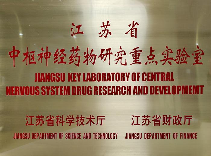 """我公司获批""""江苏省中枢神经药物研究重点实验室"""""""