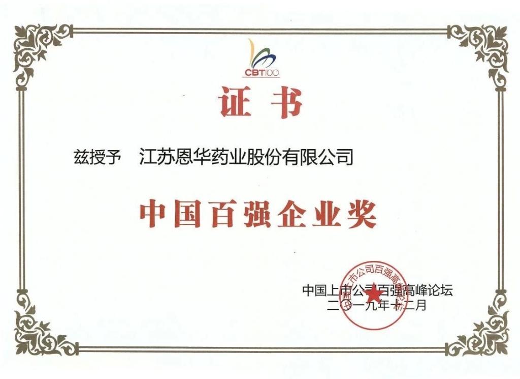 """恩华药业荣膺""""中国上市公司百强排行榜"""""""
