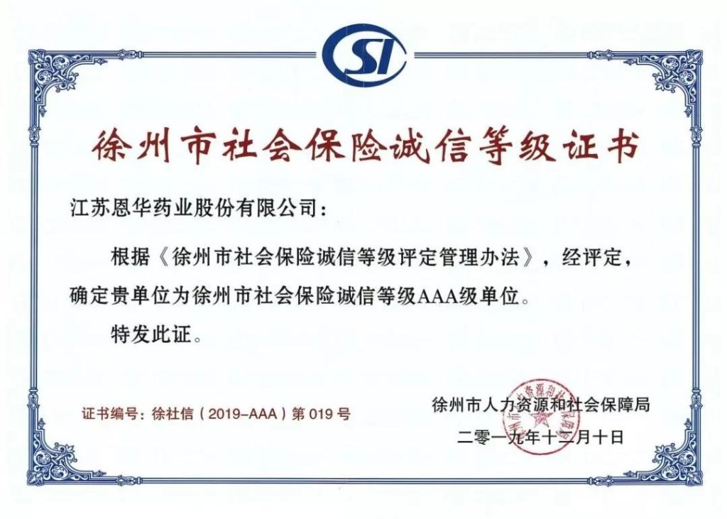 恩华荣获徐州社保诚信AAA级单位登记证书