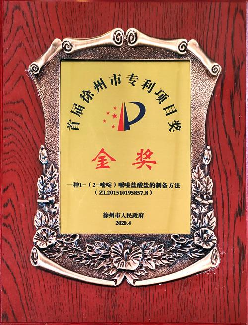 我公司专利项目获首届徐州市专利金奖