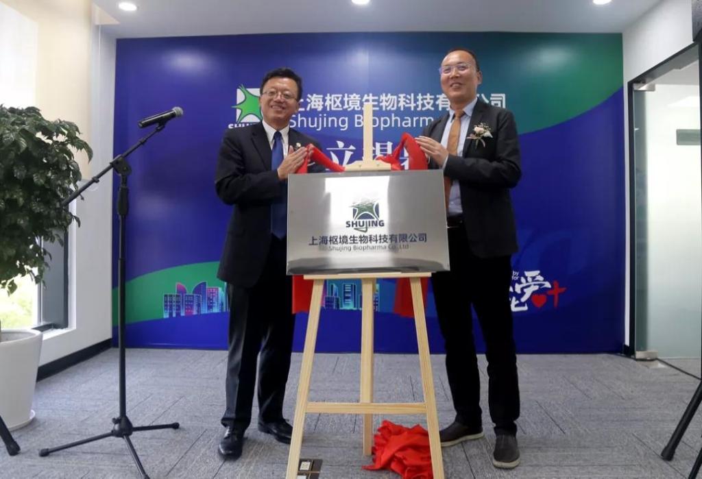 恩华上海研发中心—枢境生物科技揭幕仪式